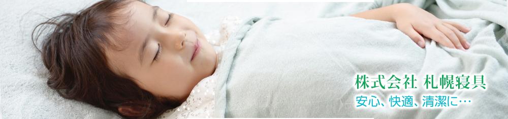 貸し布団の(株)札幌寝具 安心、快適、清潔に・・・